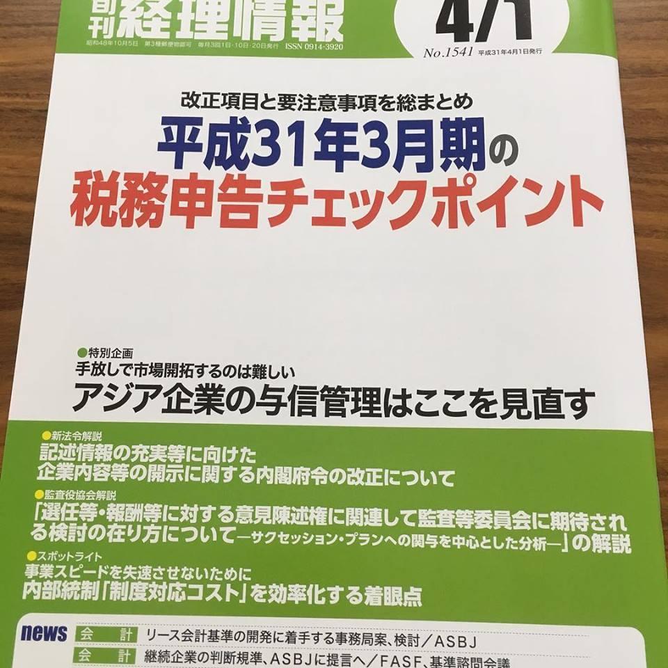 Collegia International - 日本企業のグローバル化を会計・税務の面から支援する内部統制のコンサルティング